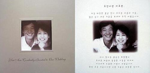 Hai diễn viên Lee Ho Jin và Kim Ji Ho chọn một tấm hình giản dị nhưng hạnh phúc để in trong thiệp cưới.