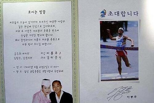 Hai diễn viên Lee Ho Jin và Kim Ji Ho chọn một tấm hình giản dị nhưng hạnh phúc để in trong thiệp cưới.  MC hàng đầu Hàn Quốc Park Kyung Lim với những tấm thiệp khác nhau được thắt nơ xinh bên ngoài in hình những tấm ảnh cưới.  Vận động viên điền kinh nổi tiếng Lee Bong Joo để một bên tấm thiệp là hình ảnh lúc thi đấu của anh kèm chữ ký và lời mời trân trọng.