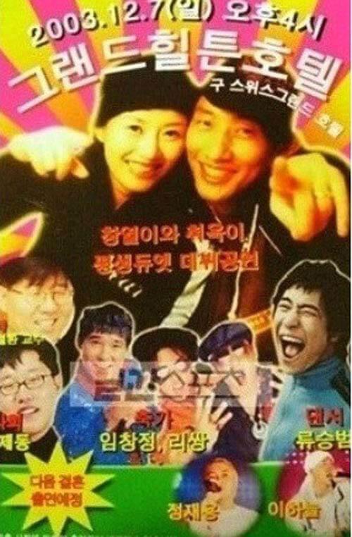 """Nam ca sỹ Kim Chang Ryong nhóm DJ DOC có một tấm thiệp cưới như poster mà ở đó hai nhân vật chính là anh và người yêu. Hình ảnh những người bạn thân được sắp xếp để tạo thành một """"dàn sao"""" góp phần vào bộ phim tình yêu tuyệt đẹp của họ."""