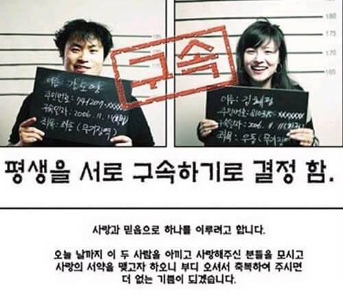 """Họa sỹ Kang Full (tên thật là Kang Do Young) biến mình và người yêu thành hai tên tội phạm với những tấm biển đề trước ngực, ghi rõ """"Chúng tôi quyết định giam giữ cả cuộc đời nhau""""."""